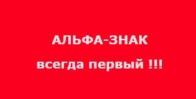 Производственно-торговая компания «АЛЬФА-ЗНАК»