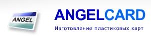 Производственная компания AngelCard
