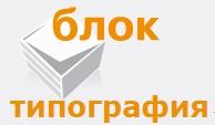 Типография ООО «Блок»