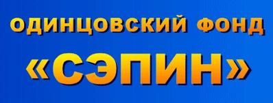Одинцовский фонд «СЭПИН»