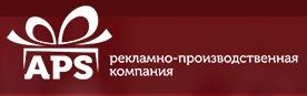 Рекламно-производственная компания ООО «АэроПрезентСервис»