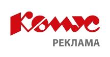 Рекламно-производственная компания «Комус-реклама»