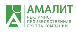 Рекламно-производственная группа компаний «Амалит»