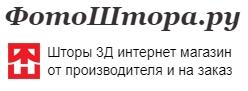 Интернет-магазин «Фотоштора.ру»