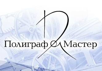 Полиграфическая компания «Полиграфмастер»