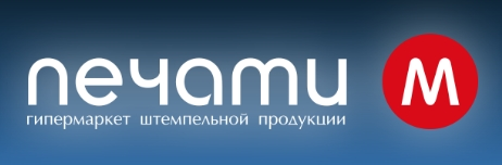 Рекламно-производственная компания «Печати-М»