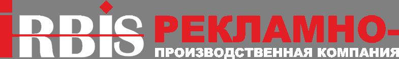 Рекламно-производственная компания «Ирбис»