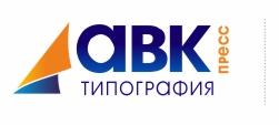 Рекламно-полиграфическая компания «АВК Пресс»