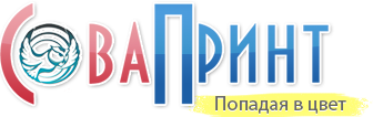 Полиграфическая компания «СоваПринт» на Судакова