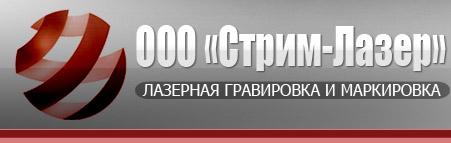 Граверная компанияООО «Стрим-Лазер»