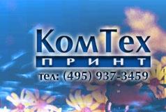 Типография «Комтехпринт»