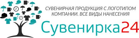 Компания «Сувенирка24»