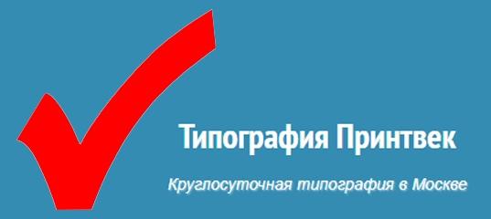 Типография «Принтвек» на Бутырской