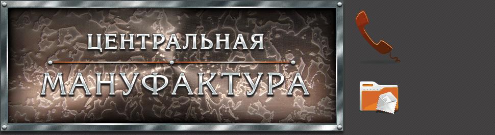 Производственная компания ООО «Центральная Мануфактура»