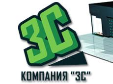 Компания «3С»