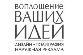 Рекламно-полиграфическая компания «Бизнес Стиль»