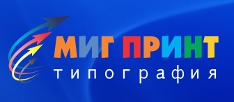 Типография «Миг Принт»