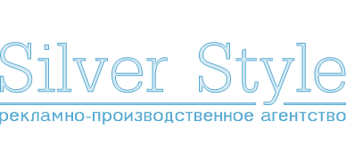 Рекламно-производственное агентство Silver Style