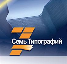 Производственное объединениеООО «7 Типографий»