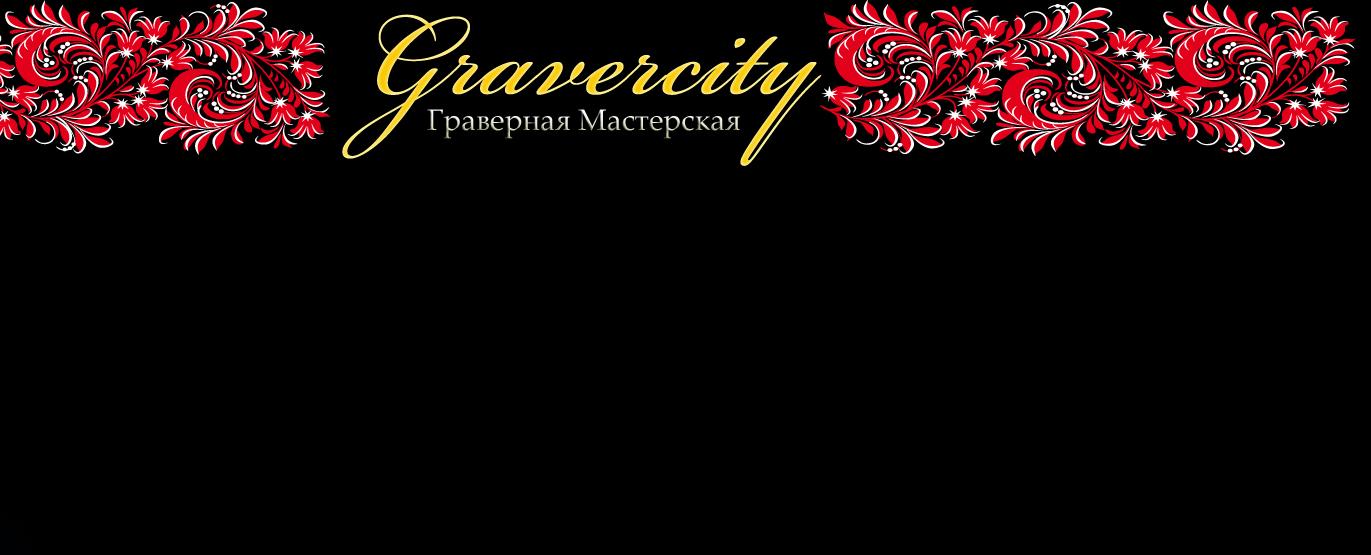 Граверная мастерская «Gravercity»