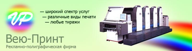 Рекламно-полиграфическая фирма «ВЕЮ Принт»