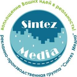 Рекламно-полиграфическая фирма «Синтез Медиа»