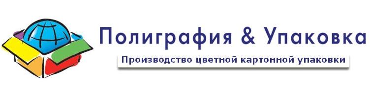 Компания ООО «Полиграфия и упаковка»
