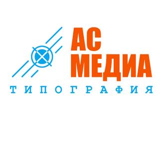 Типография «АС Медиа»