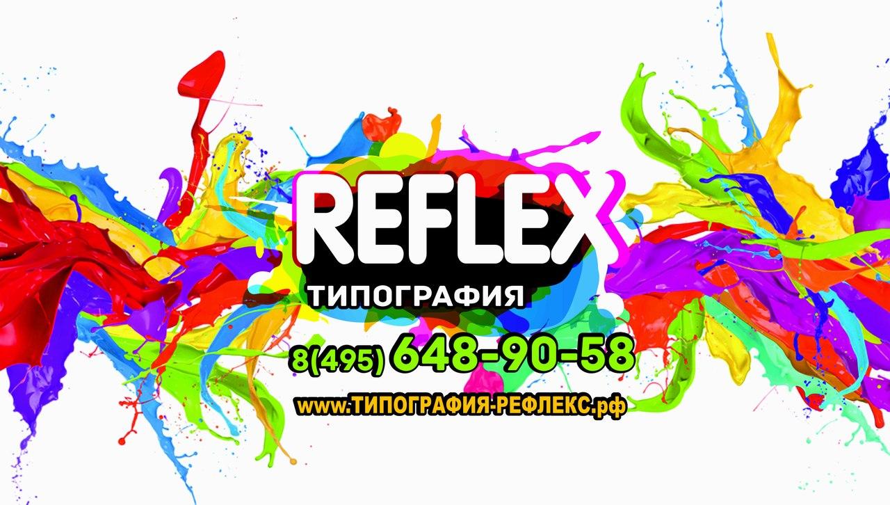 Типография «Рефлекс»