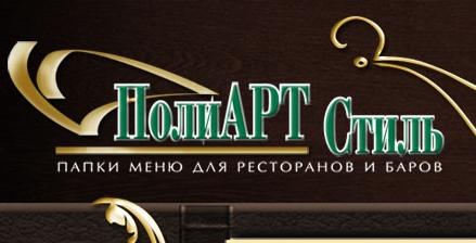 Полиграфическая компания «Полиарт Стиль»