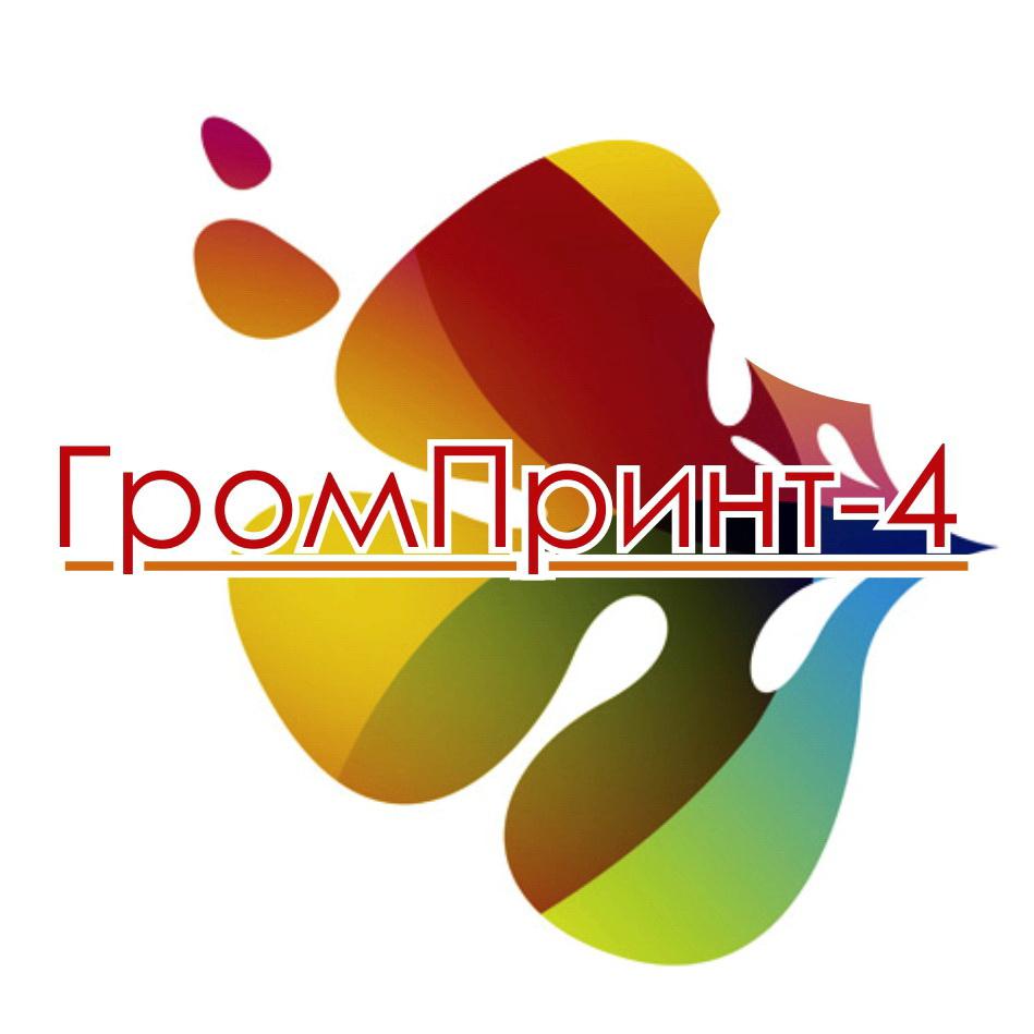 Салон оперативной полиграфии «ГромПринт-4»