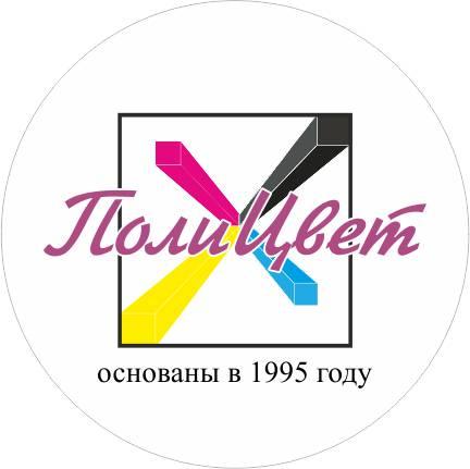Типография «ПолиЦвет» на Фабрициуса