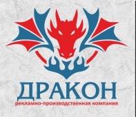 Рекламное агентство «Дракон»