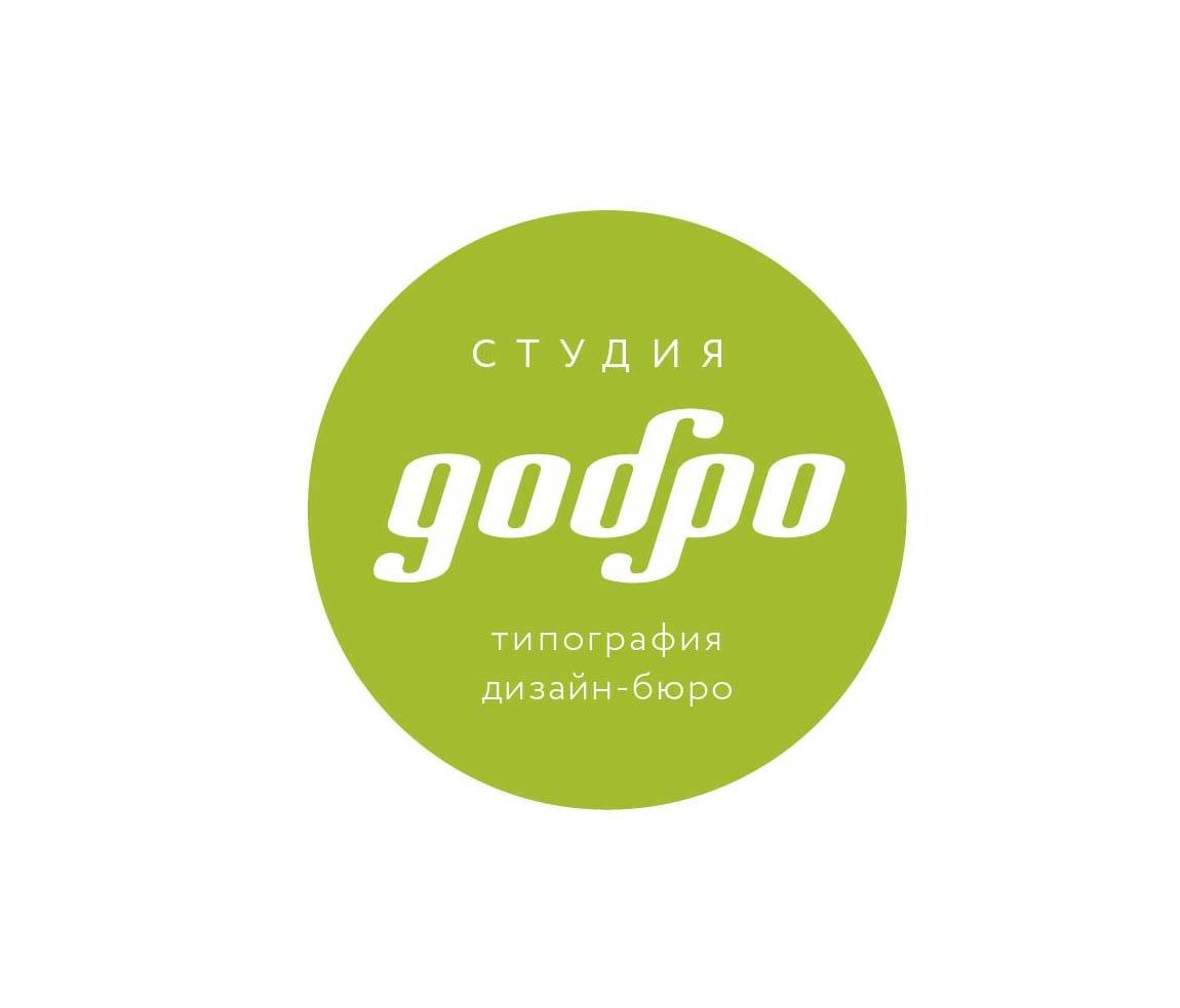 Типография и дизайн-студия «Добро»