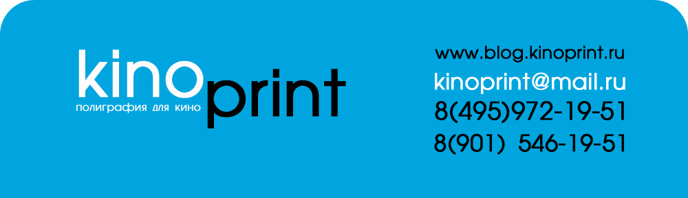 Дизайн-студия «КиноПринт»